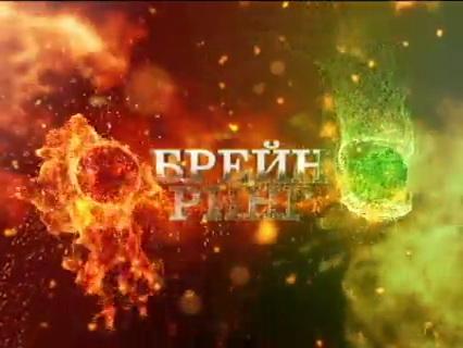 Брэйн ринг Украина / Брейн ринг Україна